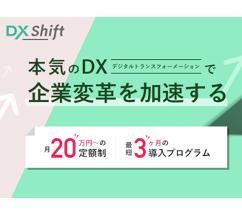 DX推進のトータルサポート