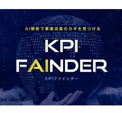 AI解析によるKPI基盤の導入