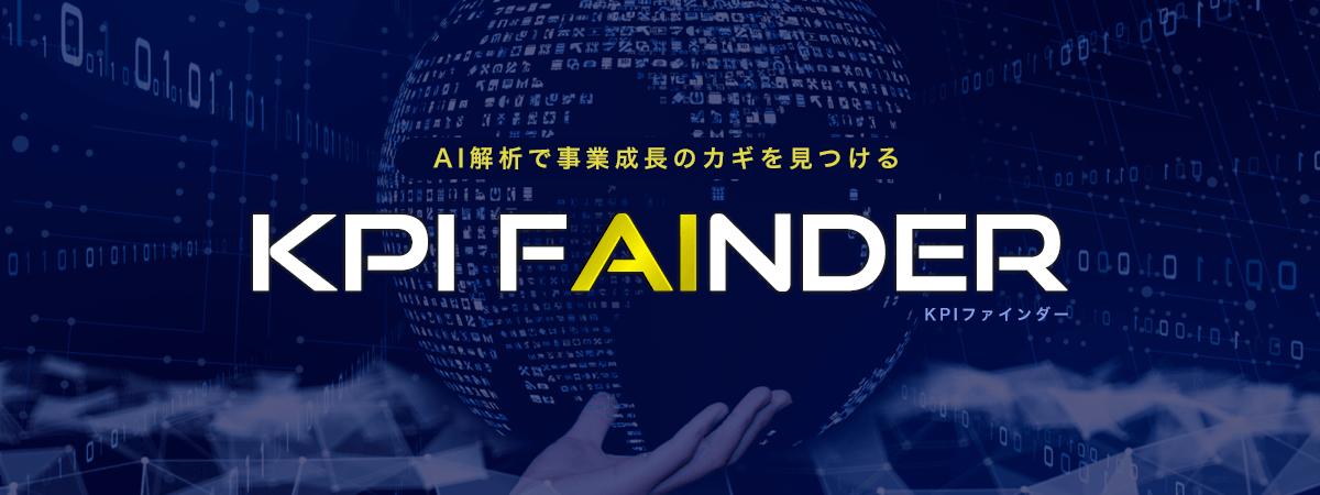 AI解析で事業成長のカギを見つける KPI FAINDER(KPIファインダー)
